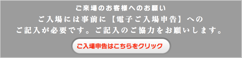 ジャパンレプタイルズショー2021サマー webご入場申告